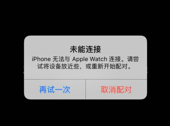 苹果手表6无法配对